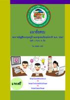 แนวข้อสอบพระราชบัญญัติกองทุนหมู่บ้านและชุมชนเมืองแห่งชาติ พ.ศ. 2547.pdf