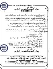 الفاحص الحارس.doc