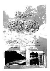 جغرافية الموارد المائية.pdf