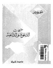 فتحي يكن   مشكلات الدعوه والداعيه.pdf