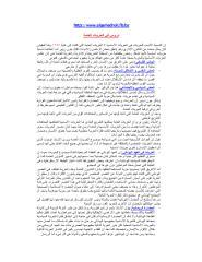 الحريات العامة.pdf