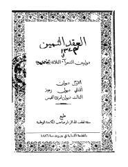 العقد الثمين في دواووين الشعراء الثلاثة - طرفه بن العبد و زهير بن ابى سلمى وامرىء القيس.pdf