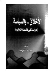 الأخلاق و السياسة - إمام عبد الفتاح إمام.pdf