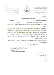 122عدم تعطيل المنهج وتسديد الجدول.doc