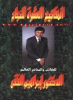 المفاتيح العشرة للنجاح - ابراهيم الفقي.pdf