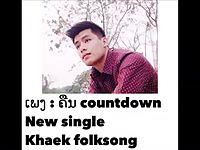 เพลง countdown (ลาว).mp4
