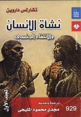 نشأة الإنسان 1 - تشارلز داروين.pdf