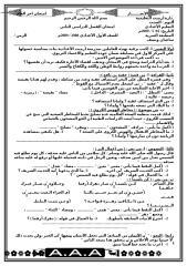 امتحان ادارة أرمنت التعلمية 2009.doc